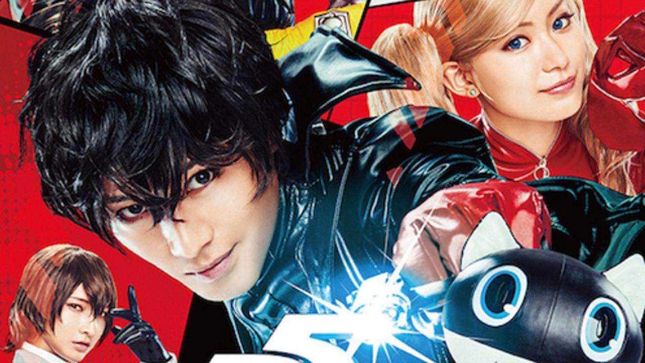 舞台『ペルソナ5』モルガナ役はゲームと同じく大谷育江さんに決定!キャスト&キービジュアル公開