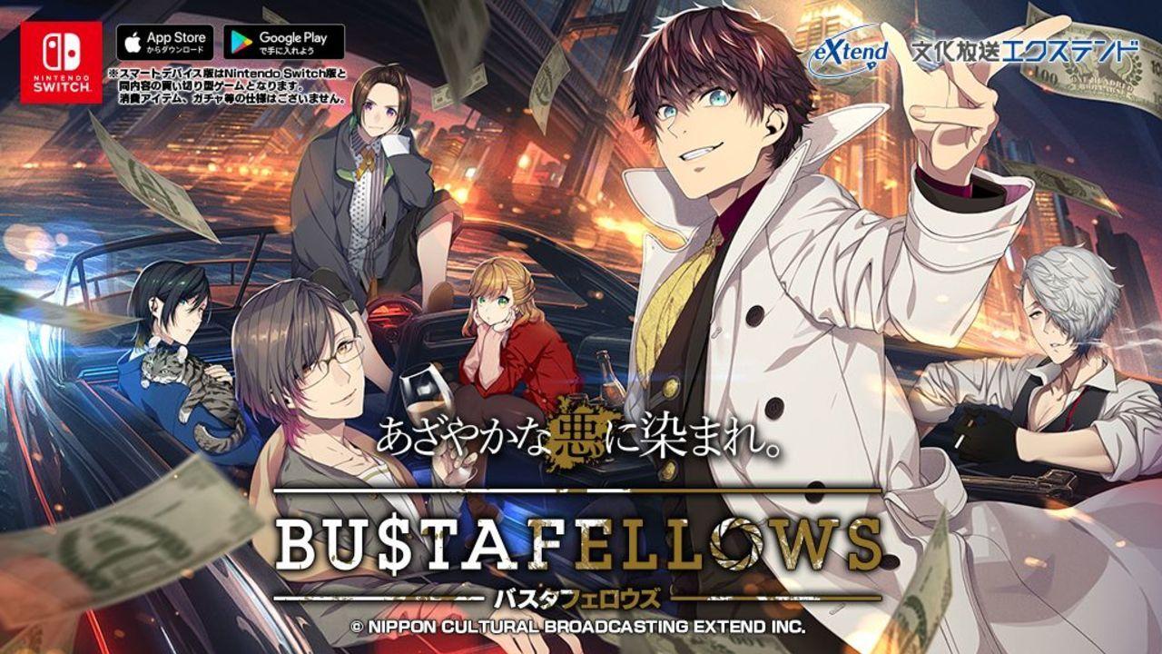 エクステンドが贈る新作ADV『BUSTAFELLOWS』駒田航さんによる英語ナレーション入りPVが公開!