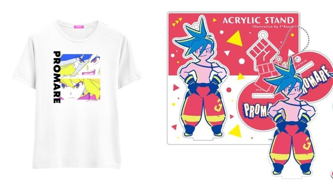 『プロメア』劇中場面カットデザインを使用したTシャツ12種類&ピンバッチ16種類等予約開始!