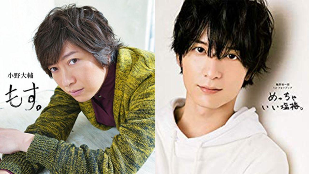 小野大輔さん、梅原裕一郎さんら人気声優の写真集が期間限定で最大78%割引!電子書籍フェア開催!