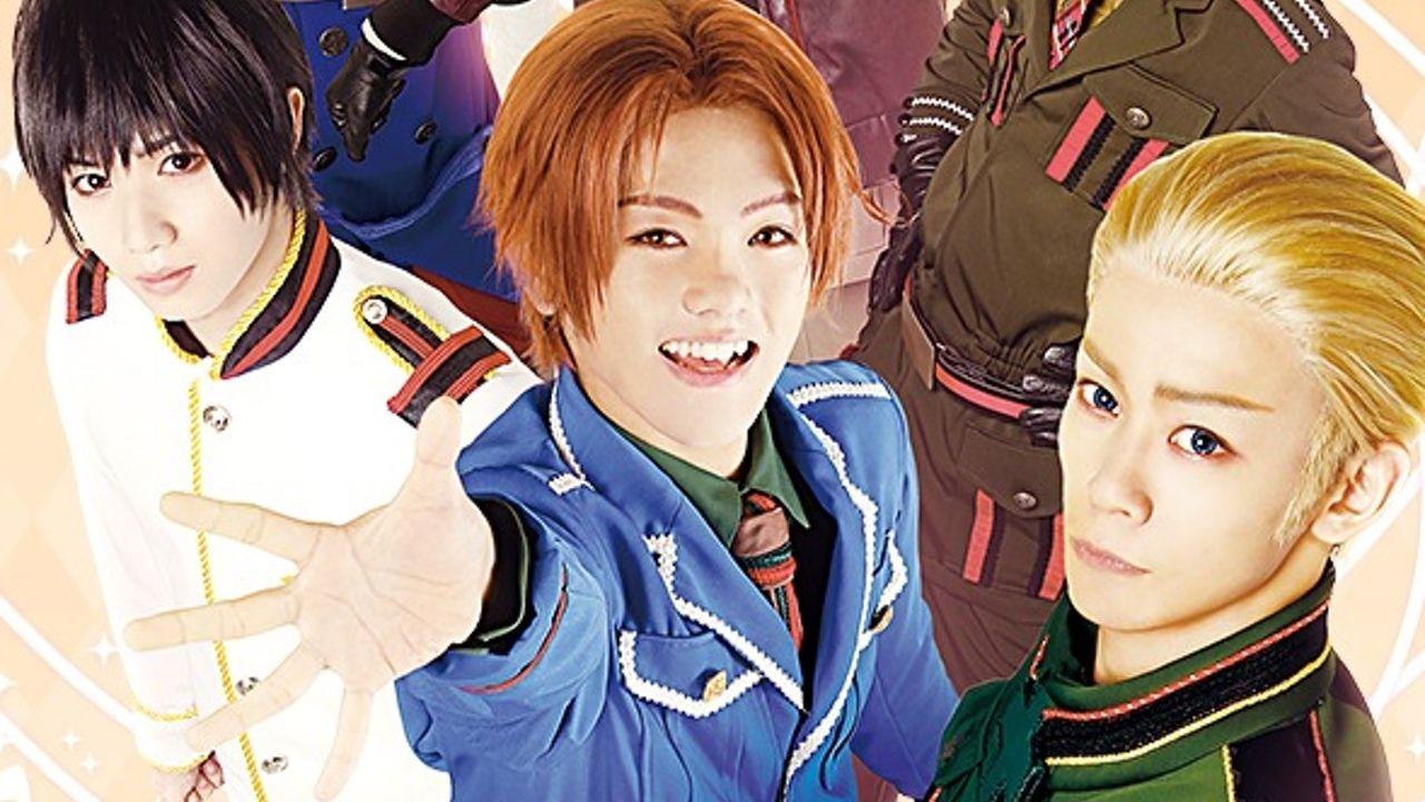 ミュージカル『ヘタリア』DVD発売決定!映像特典も盛り沢山のDISC2枚組で登場!