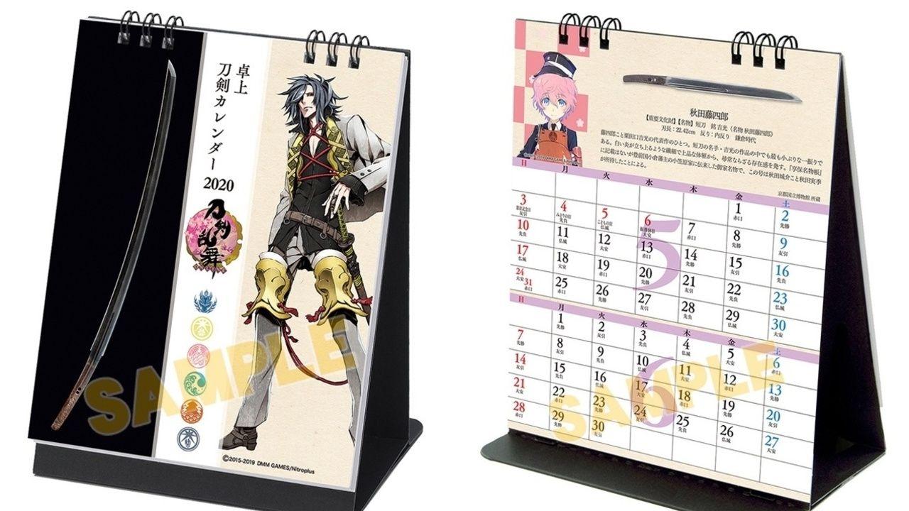 『刀剣乱舞』2020年カレンダーが登場!コンパクトな卓上タイプ&日本刀の美しさがわかる刀剣解説付き