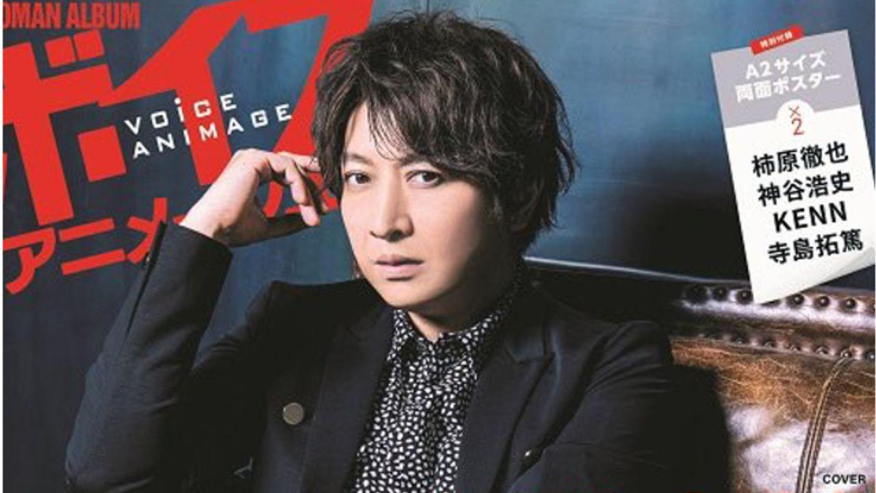 「ボイアニ」表紙に大人の色気爆発な小野大輔さんが登場!ニューシングルについてのインタビュー&ジャケット撮影密着レポートも