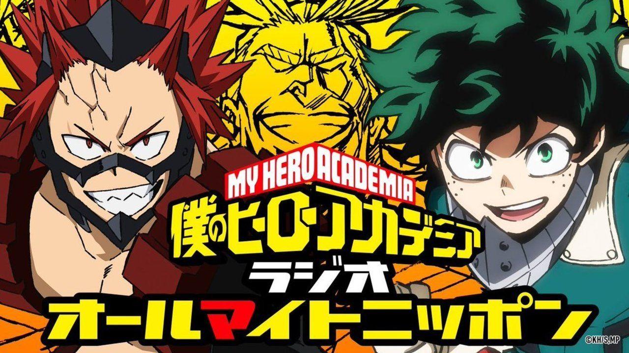 『ヒロアカ』山下大輝さん&増田俊樹さんがラジオ界のNO.1ヒーローを目指す!?ラジオラジオ4thシーズン配信決定