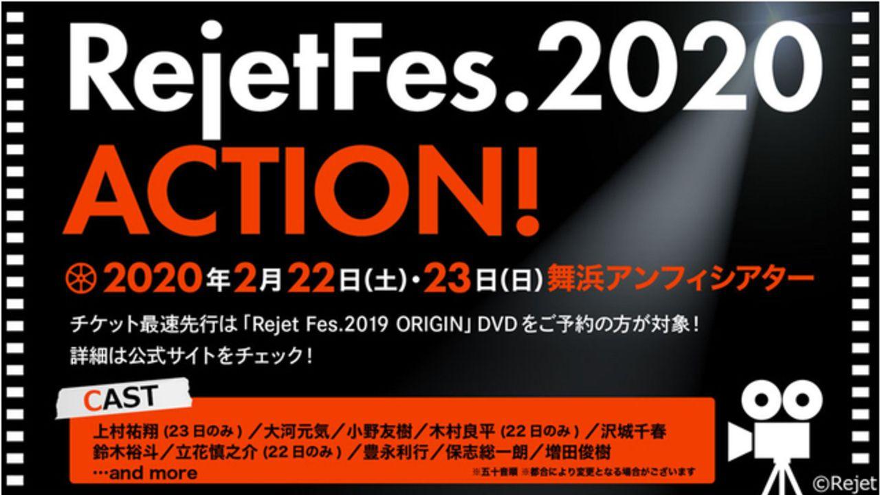 「リジェフェス2020」開催決定!木村良平さん、立花慎之介さん、増田俊樹さんら豪華声優陣による生朗読劇&ライブは必見