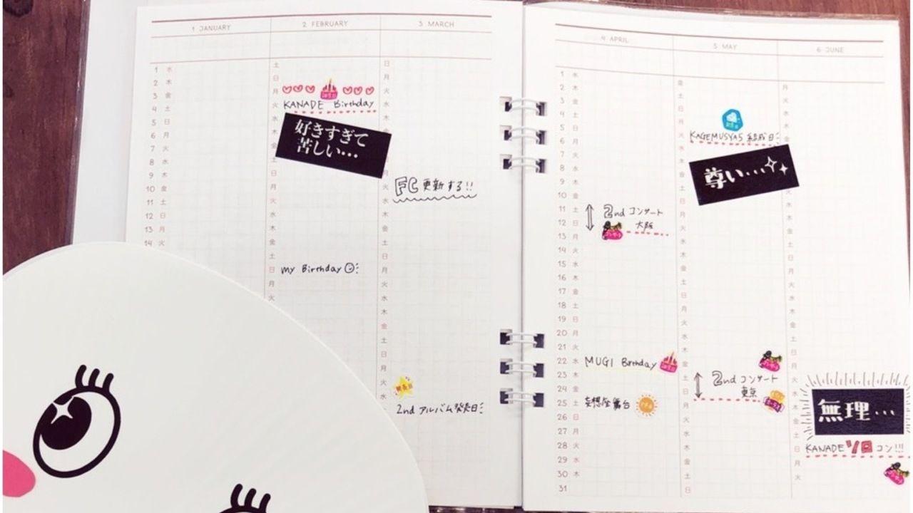 ヲタ活に便利と話題!3COINSの「ヲタ活手帳」がバージョンアップして登場!自分専用にアレンジしよう