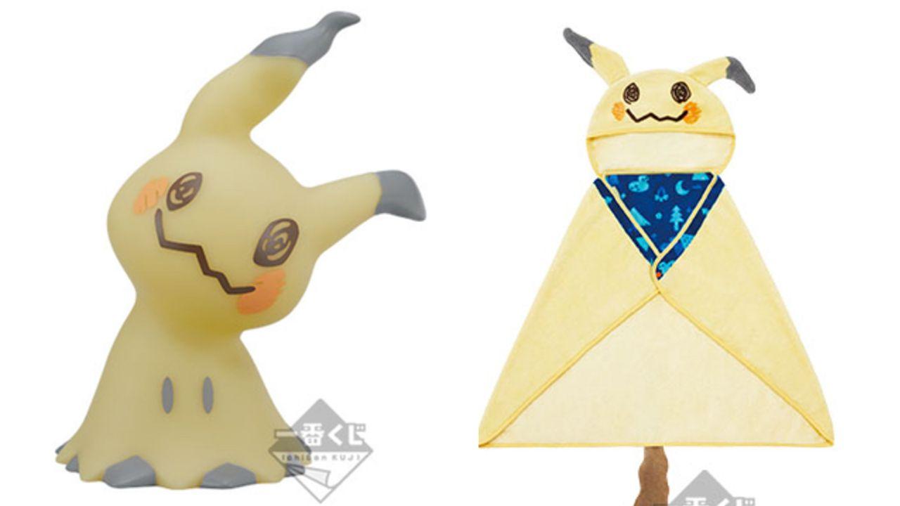 『ポケモン』ミミッキュだらけの一番くじ「Pokémon Mimikkyu's Night Camp」登場!A賞は優しい明りで光るライト