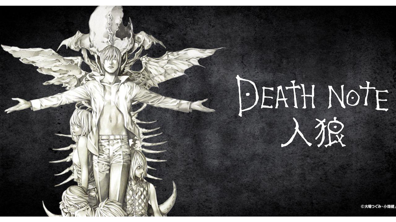 『DEATH NOTE 人狼』名前を書かれたら脱落!作品の世界観x心理ゲームを組み合わせた頭脳バトルボードゲーム発売!