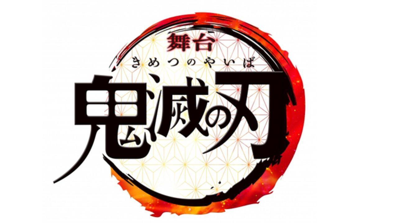 舞台『鬼滅の刃』2020年1月に東京・兵庫で上演決定!脚本・演出を『刀ステ』末満健一さん、音楽を『ハイステ』和田俊輔さん