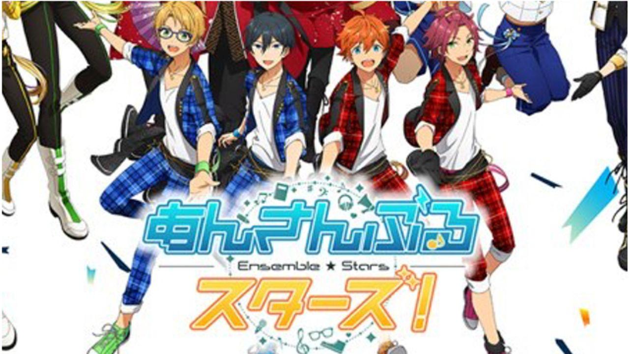 TVアニメ『あんスタ』Knights・Switch・Edenも登場!全キャラが揃ったビジュアル公開&第2クールの放送決定