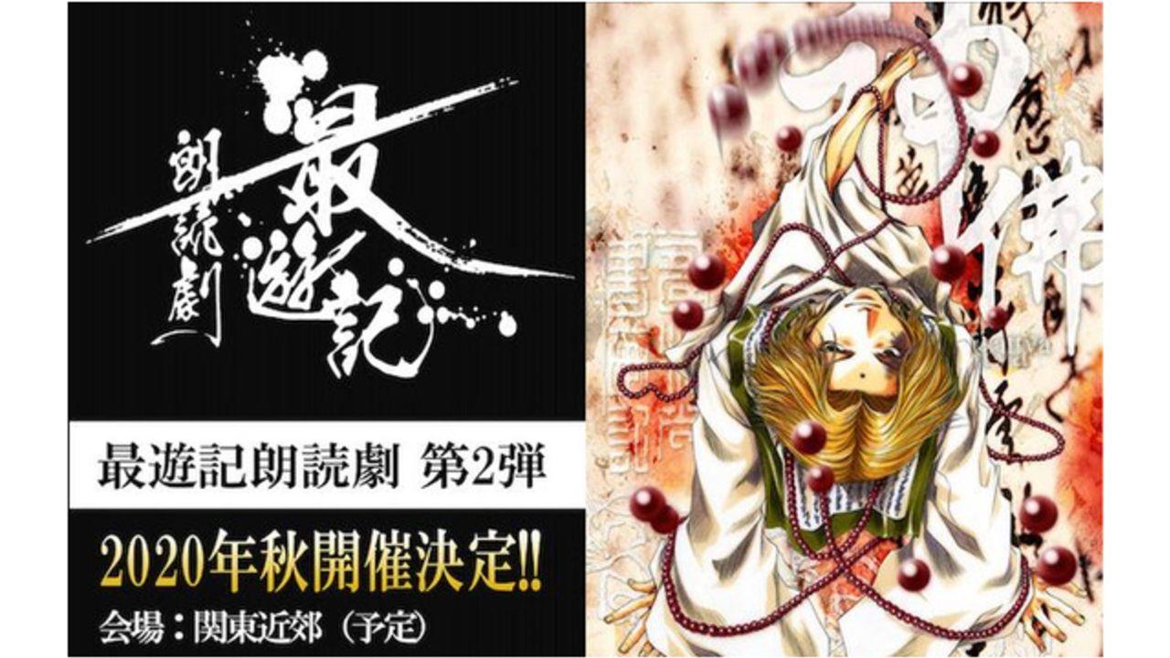『最遊記』シリーズ初の朗読劇がDVD化!2020年秋に浪川大輔さんをゲストに迎えた第2弾「カミサマ篇」の上演も決定