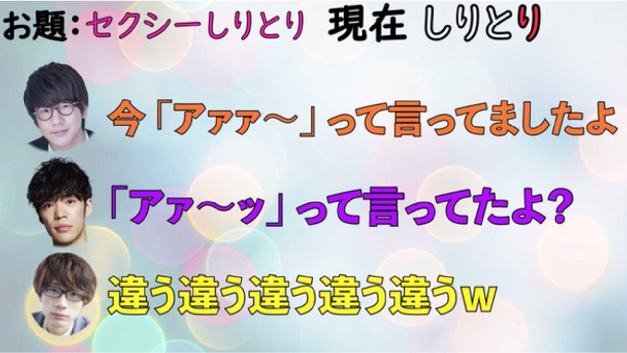 """花江夏樹さん、小野賢章さん、江口拓也さんが""""セクシーしりとり""""に挑戦!ダミヘを使用した動画に「耳が幸せ」とファン歓喜"""