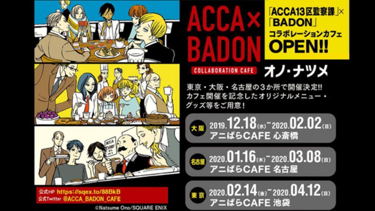 『ACCA13区監察課 』x『BADON』コラボカフェ開催決定!楽しそうに食事を嗜むジーン・ハートらが描かれたビジュアル公開