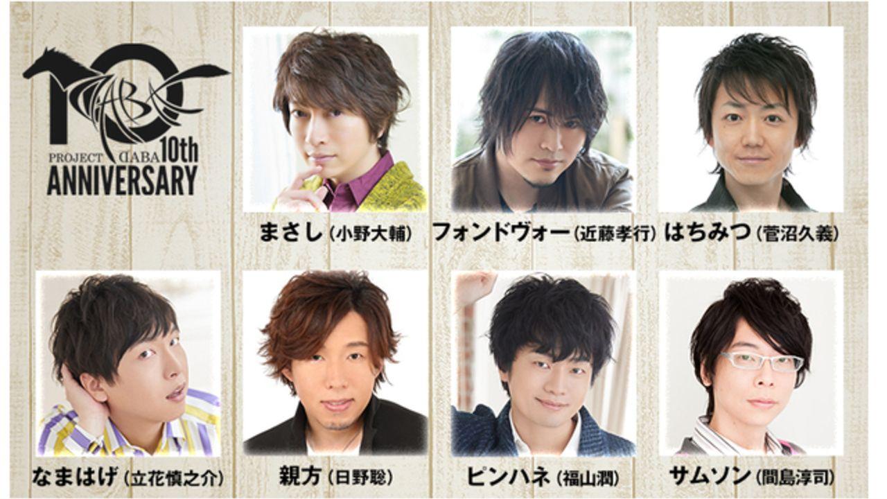 小野大輔さん、福山潤さんらによるユニット「DABA」10周年記念番組放送決定!料理やゲームを楽しむ姿を6時間にわたって放送