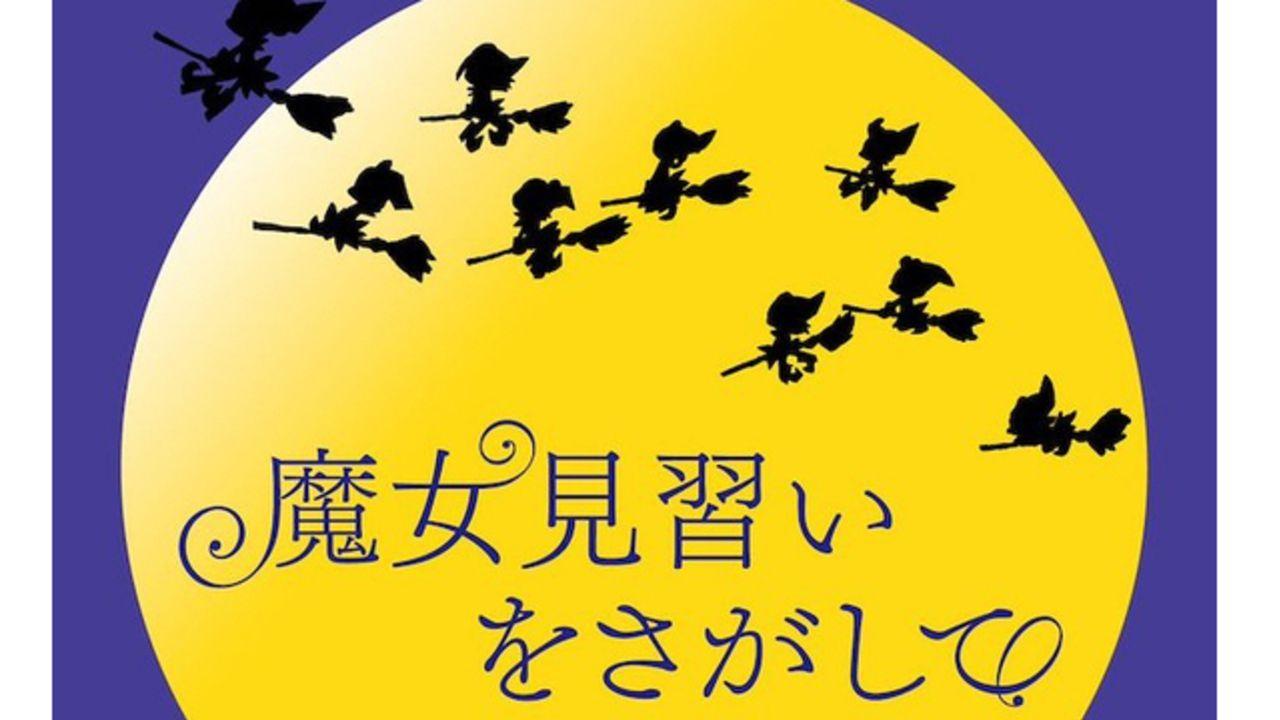 新作映画2020年夏公開『おジャ魔女どれみ』TIFFでスタッフが贈るSPトークショー開催!劇場版2作品&OVAの上映も
