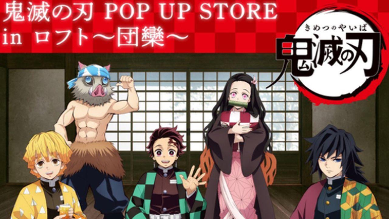 『鬼滅の刃』炭治郎・義勇たちが囲炉裏を囲んで団欒!羽織やパネルも展示される「POP UP STORE」5ヶ所のロフトでオープン