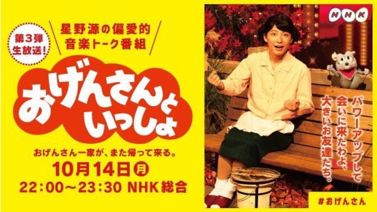 宮野真守さんもネズミ役で出演!星野源さんによる伝説的な音楽トーク番組『おげんさんといっしょ』第3弾放送決定