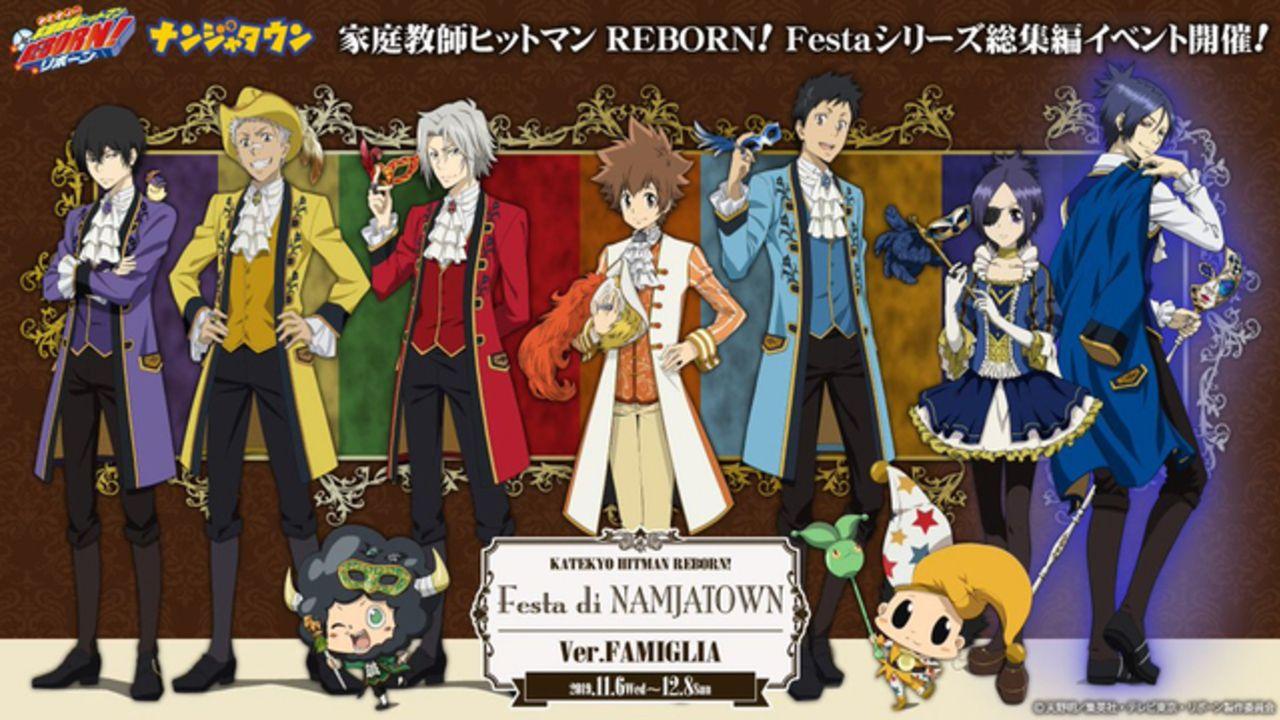 『リボーン』x「ナンジャタウン」総勢16人の描き下ろしイラストが登場する「Festa」シリーズ総集編イベント開催決定!