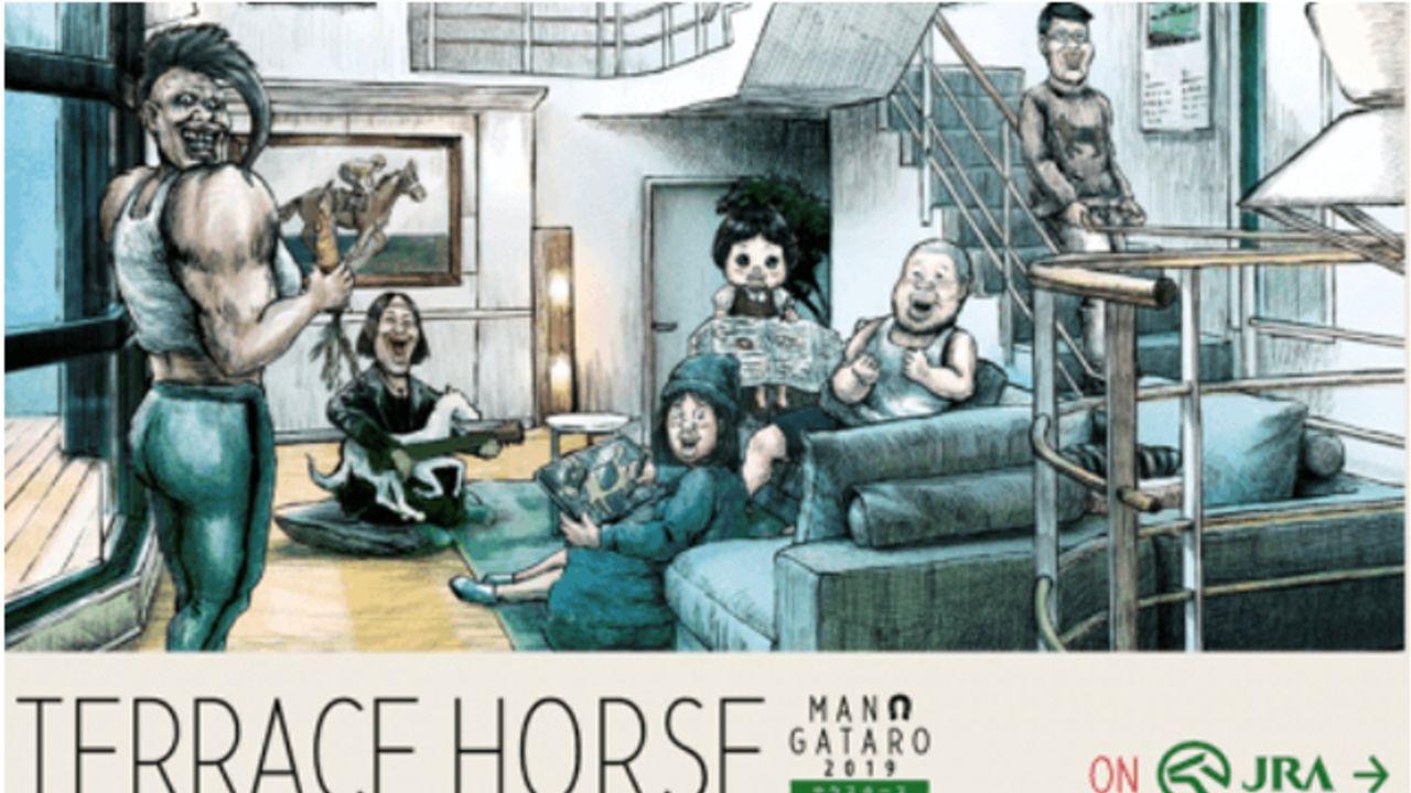 杉田智和さんや木村昴さんがCVを担当!漫☆画太郎先生プロデュースのボイス付きWEBコミック「TERRACE HORSE」公開