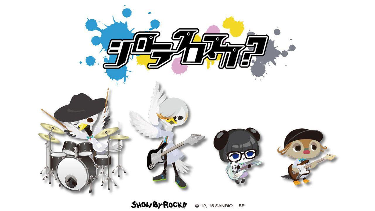 アプリ『SHOW BY ROCK!!』に新バンド「シロラクロスカ?」登場!楽曲提供は「カラスは真っ白」