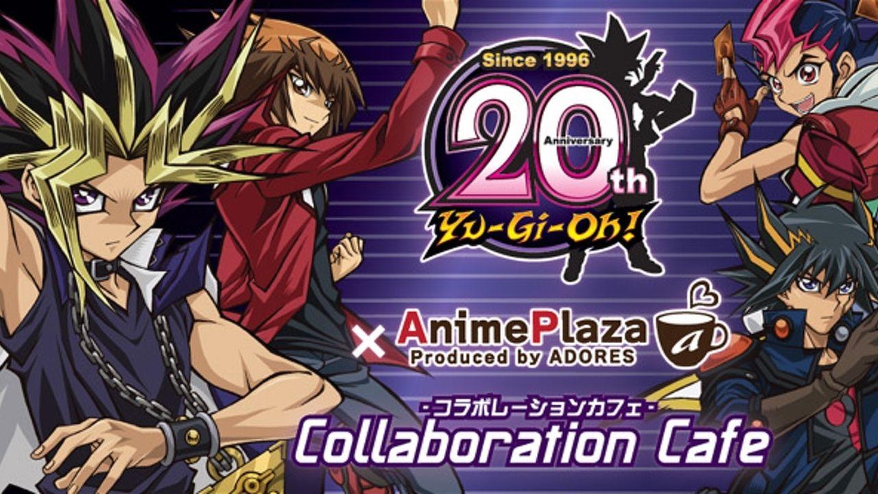 『遊戯王』×アニメプラザのコラボカフェ開催決定!歴代キャラがフロアジャック!