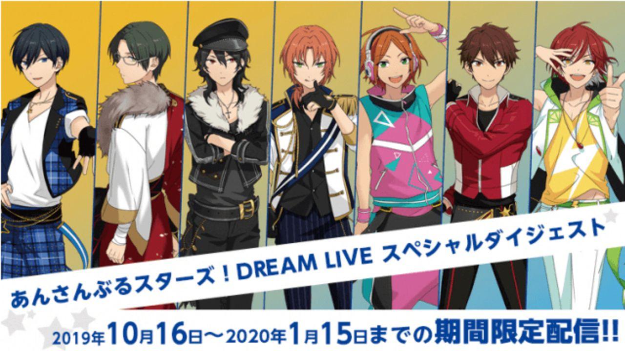 """『あんスタ!DREAM LIVE』3rd Tourの""""LIVEカラオケ""""がJOYSOUNDに登場!過去3回のライブ映像も無料配信決定"""
