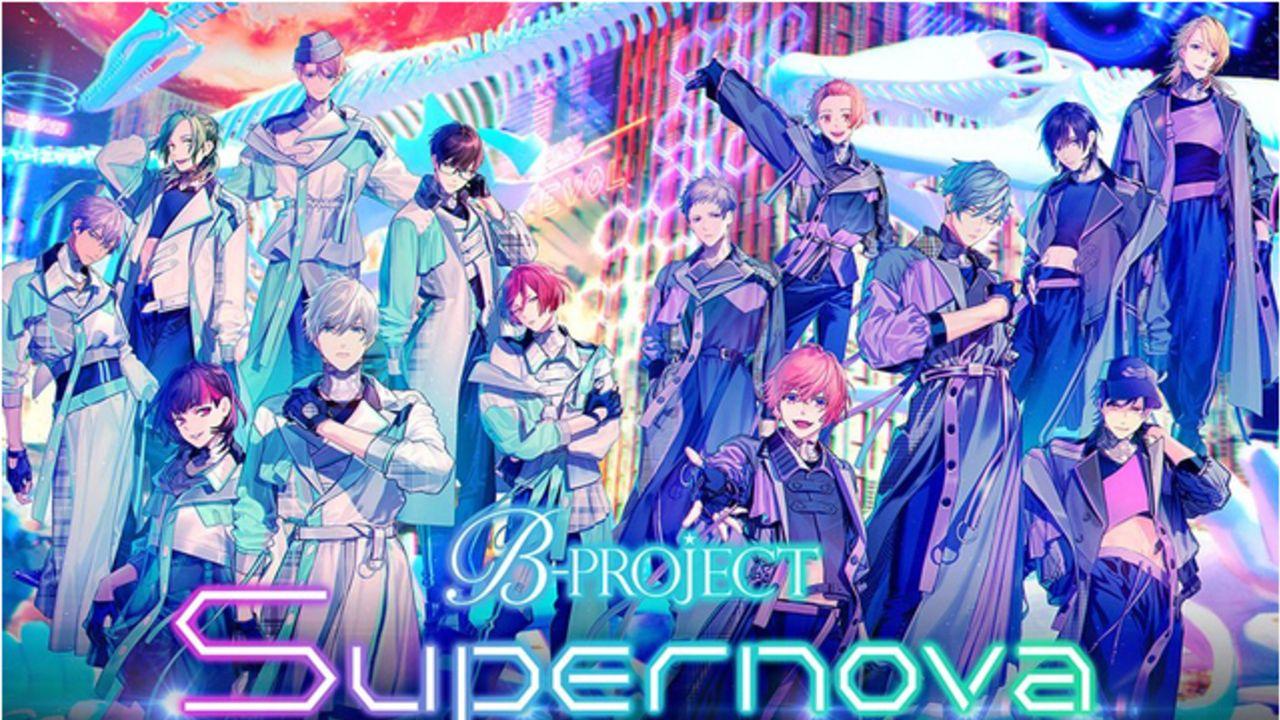 舞台は近未来?『Bプロ』描き下ろし「Supernova」メンバー14人が登場するPV公開!「AGF2019」で販売されるグッズ情報も