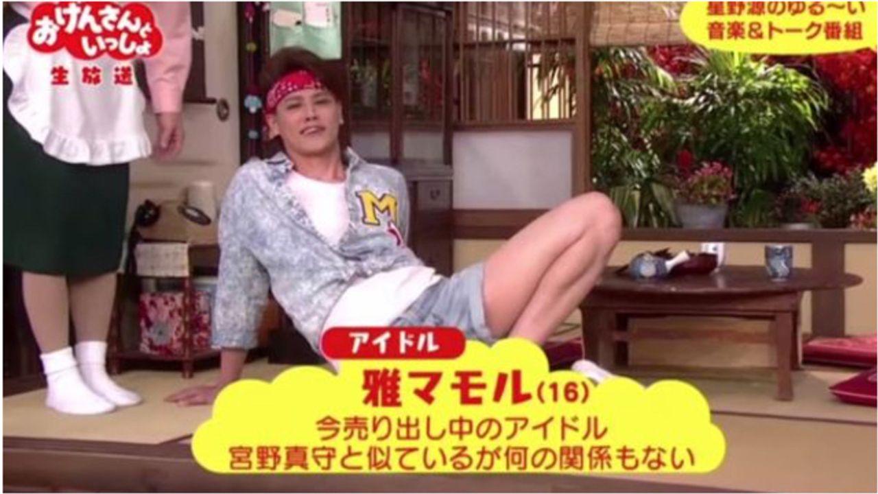 """宮野真守さん似のアイドル""""雅マモル""""再び!星野源さんによる音楽番組「おげんさんといっしょ」世界トレンド1位を獲得"""