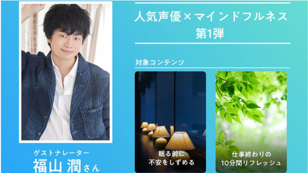 福山潤さんの美声でリフレッシュ!リラクゼーションアプリ『cocorus』人気声優が声で癒しを提供するコンテンツ配信開始