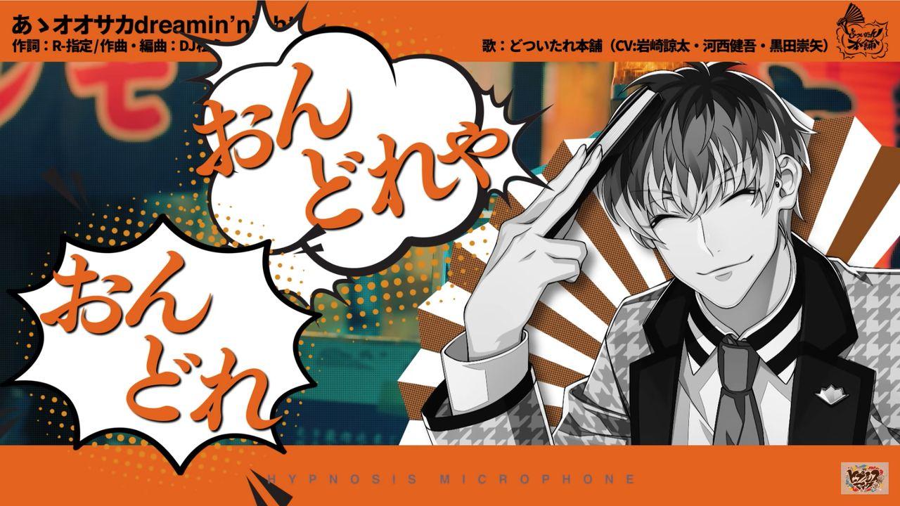 『ヒプマイ』6ヶ月連続リリース決定!オオサカ・ディビジョンチーム曲「あゝオオサカdreamin'night」MV解禁