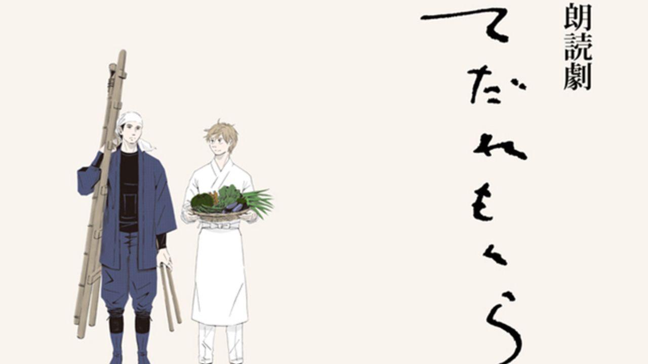 【にじめんチケットプレゼント企画実施】元ヤン板前と寡黙な庭師の和風BL『てだれもんら』豪華Wキャストで朗読劇化!