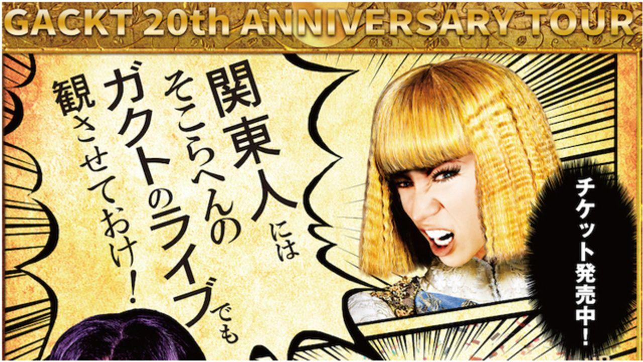 GACKTさんライブツアーポスターの『翔んで埼玉』パロが面白すぎる!埼玉県民には最後列指定席を限定で用意