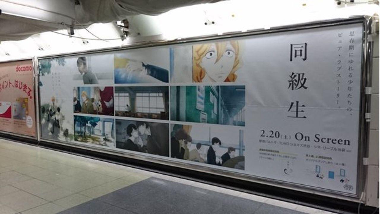 映画『同級生』都内各所に大型ポスター、そしてアドトラックも登場!