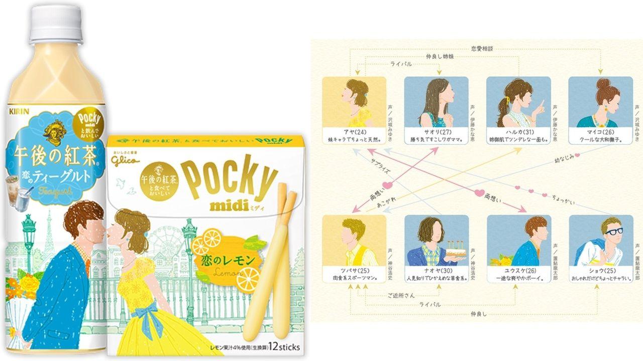 「午後の紅茶×ポッキー」の期間限定ARムービーに神谷浩史さんと置鮎龍太郎さん出演!