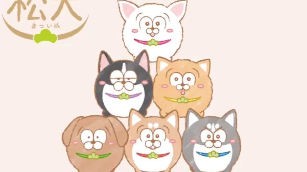 『おそ松さん』6つ子が犬になっちゃった!?『松犬(まついぬ)』プロジェクト始動!アクリルミニフィギュアなどグッズ発売