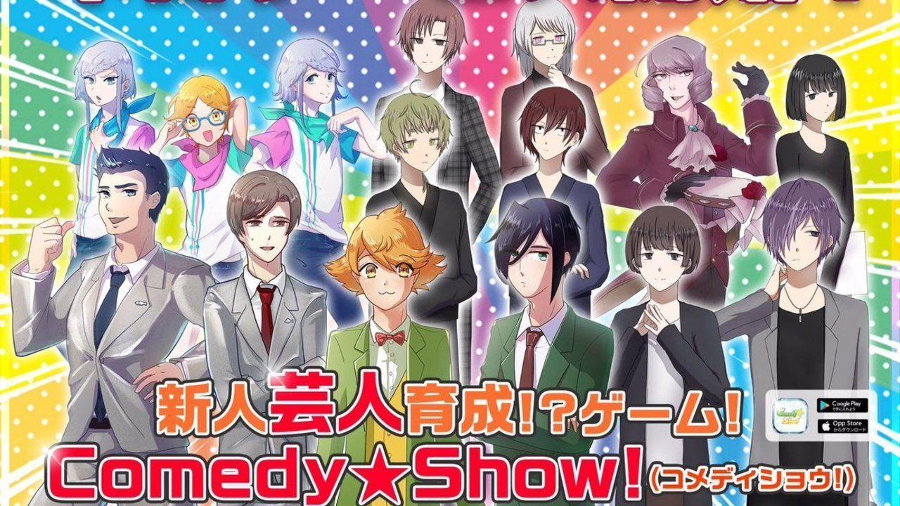 お笑い芸人育成ゲーム『Comedy★show(コメショ)』リリース2日でサービス終了!その真相は…!?