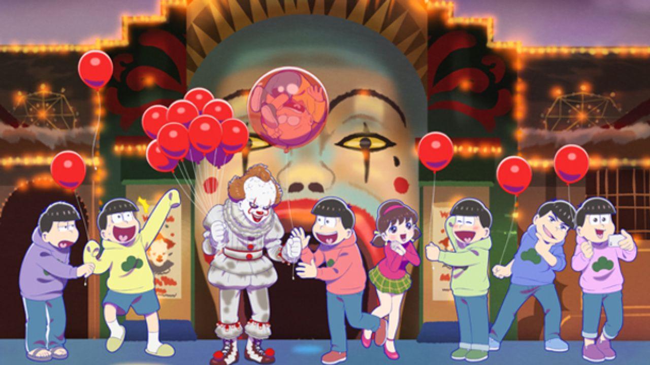 おそ松さんに魔の手が迫る!?『えいがのおそ松さん』xホラー映画『IT』描き下ろしビジュアル解禁!コラボ映像も制作中