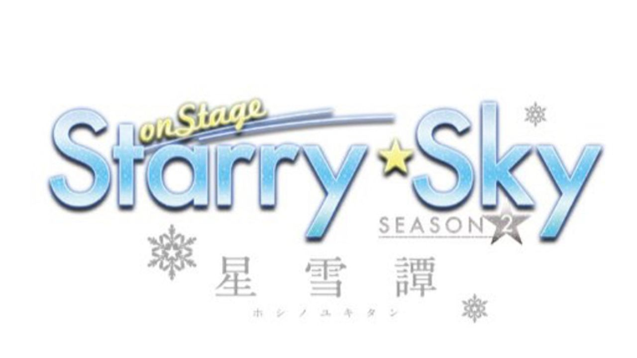 舞台第2弾『Starry☆Sky on STAGE』2020年1月に上演決定!キャストには続投の田中尚輝さん、國島直希さんらが発表