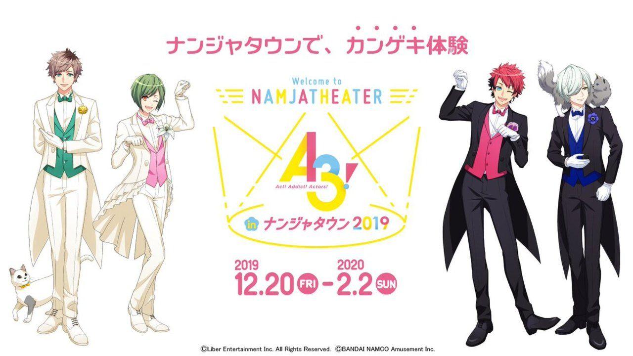 『A3! in ナンジャタウン 2019』開催決定!実行委員の綴・幸・太一・密の等身&24人のちびキャライラスト発表