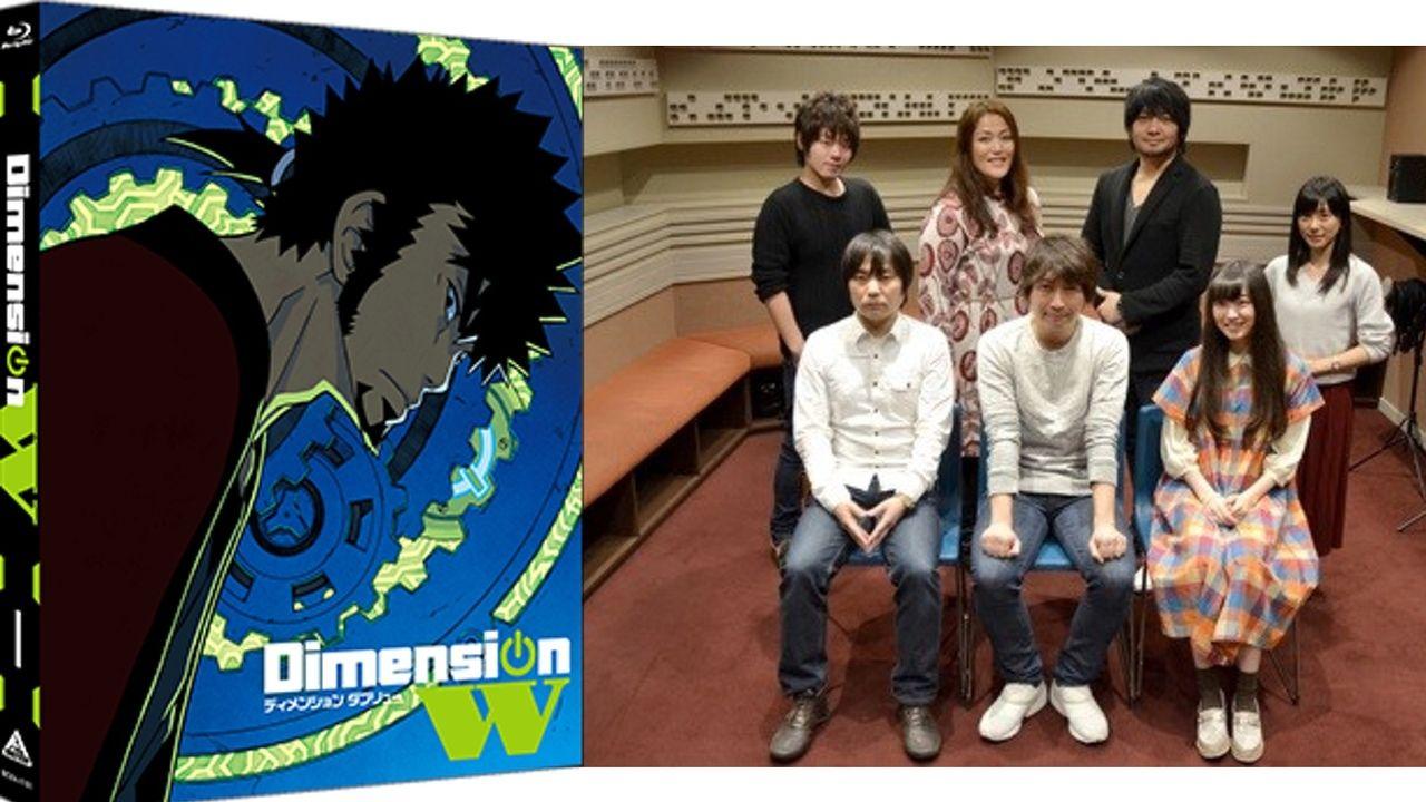 『Dimension W』スペシャルイベント開催決定!小野大輔さん中村悠一さんらが出演