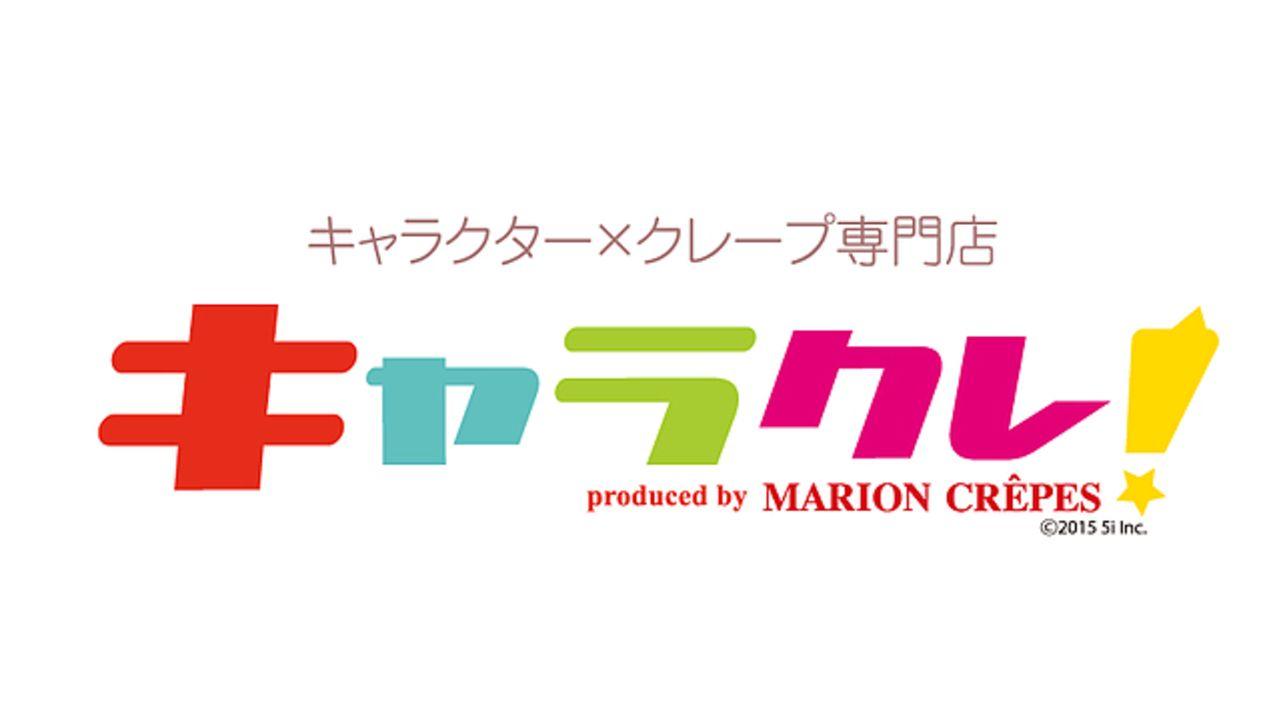 アニメ作品とのコラボが人気のクレープ店「キャラクレ!」スタッフの不衛生な行動が発覚 公式サイトにて謝罪文を公開