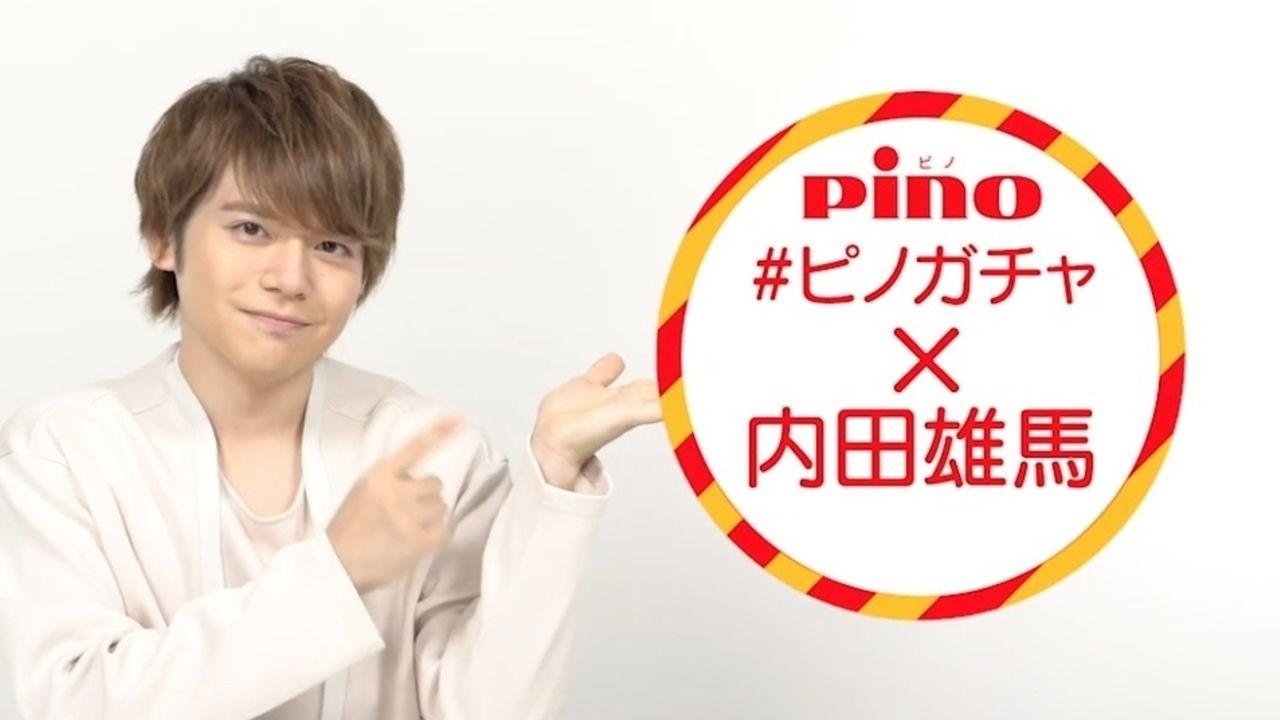 バニラ味はさわやかキャラ!?内田雄馬さんと「ピノ」がコラボ!3種類のピノボイスが聞ける動画公開&ピノガチャ作りに挑戦