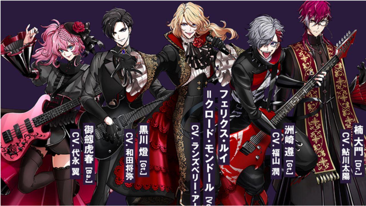 アプリ『アルゴナビス AAside』ヴィジュアル系バンド「Fantôme Iris」の全キャスト発表!福山潤さん、代永翼さんらが決定