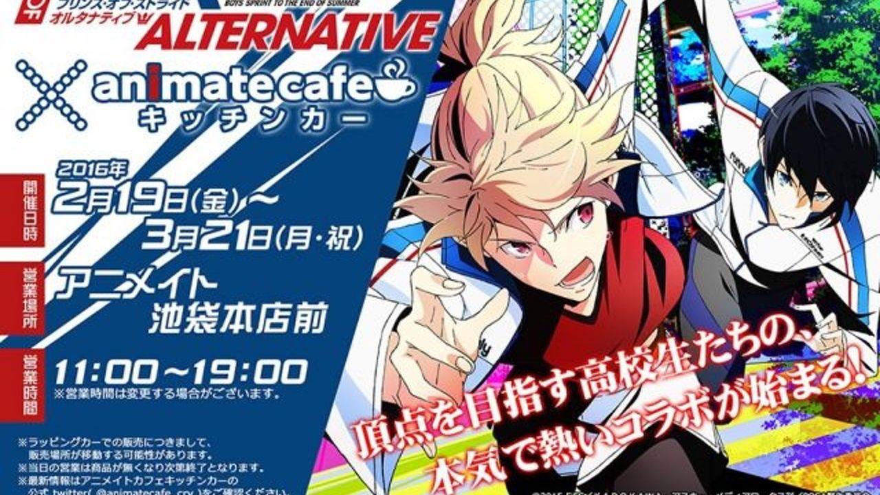 『プリスト』×アニメイトカフェキッチンカーのコラボ詳細公開!限定グッズの販売も!