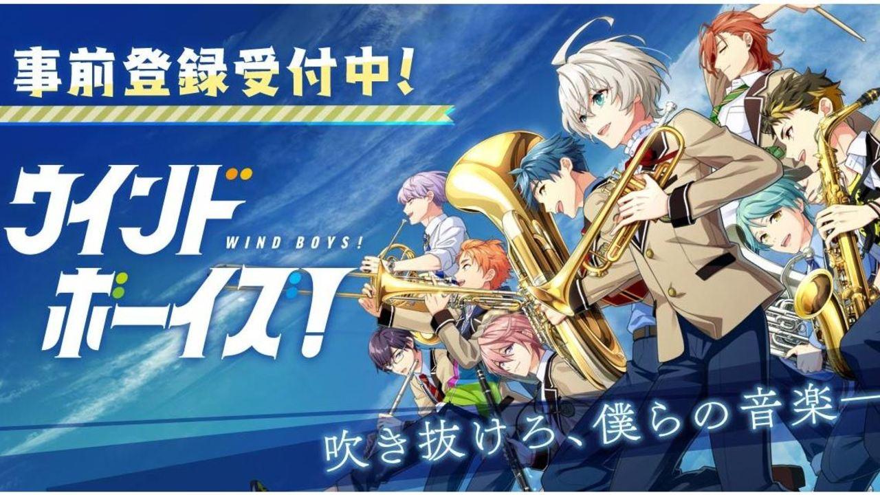 主人公は男女選択可能!吹奏楽x男子高校生x青春がテーマの新作ゲーム『ウインドボーイズ!』ゲームシステム公開
