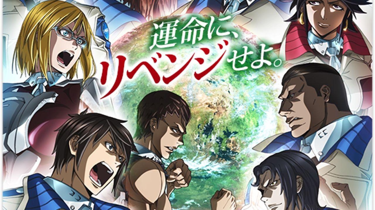 アニメ『テラフォーマーズ リベンジ』追加キャスト&ビジュアル発表!小野友樹さんら