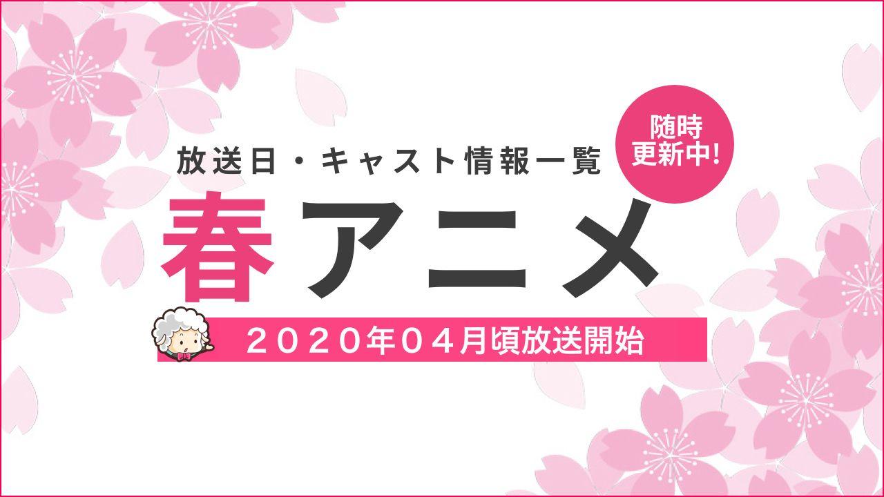 【2020年春アニメ一覧】放送&配信日時・キャスト最新情報まとめ(4月〜)