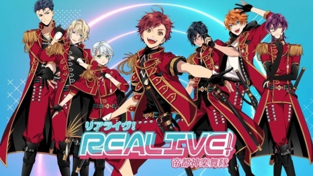 歌と刀を武器に戦う青年育成ゲーム『REALIVE(リアライヴ)!』リリース延期を発表 11月から今冬へ