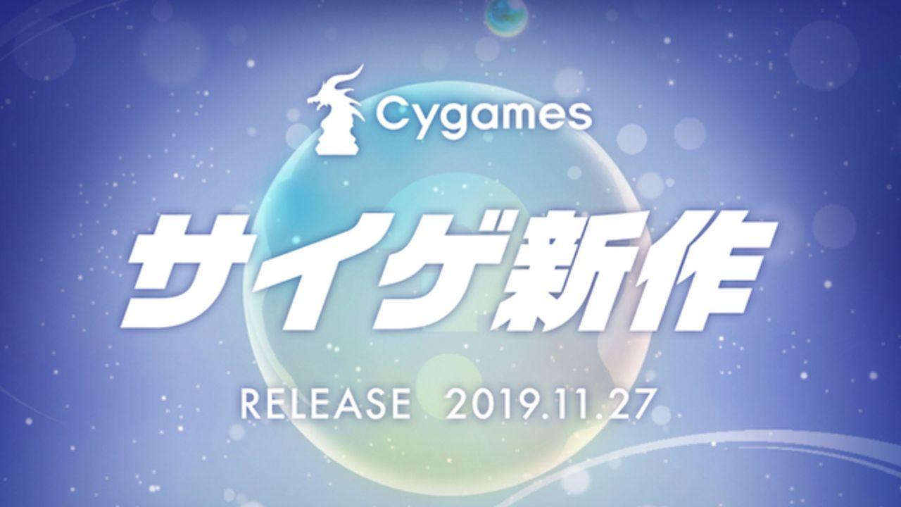 『グラブル』で知られる「Cygames」スマホ向け新作タイトルのティザーサイト公開&意味深なカウントダウンも開始!