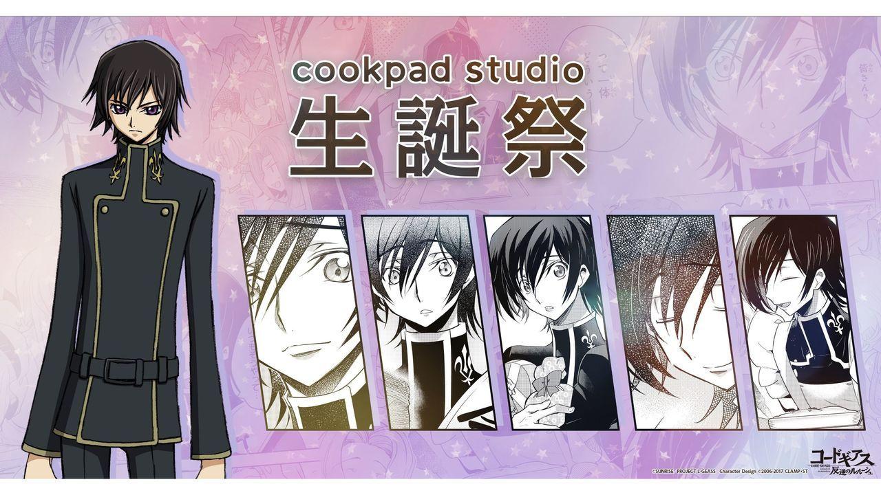 『家庭教師のルルーシュさん』登場メニューを楽しめる!『コードギアス』x「cookpad studio」ルルーシュ生誕イベント開催!